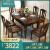 疆騰純木テーブル全純木テーブルセットアメリカ式テーブルセット